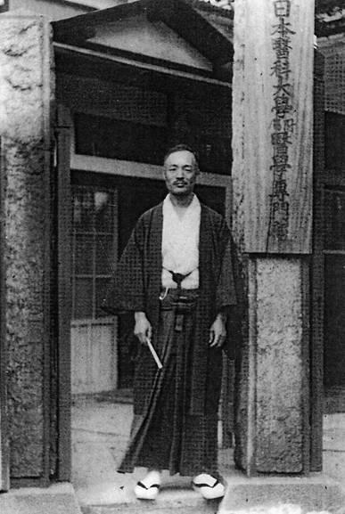 Yanagiya Sorei et la Keiraku chiryo